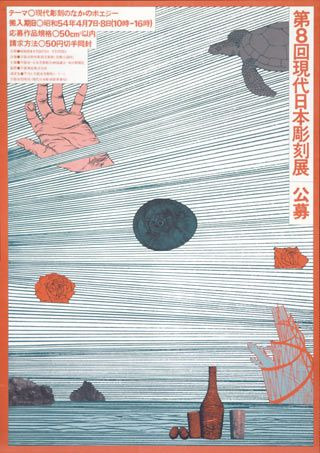 Kiyoshi AWAZU The 8th Exhibition of Contemporary Japanese Sculpture 1979 Exhibition Poster Offset B2