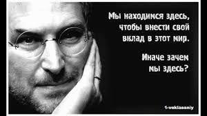 Картинки по запросу цитаты великих людей о цели в жизни