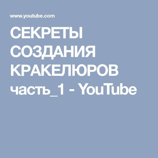 СЕКРЕТЫ СОЗДАНИЯ КРАКЕЛЮРОВ часть_1 - YouTube