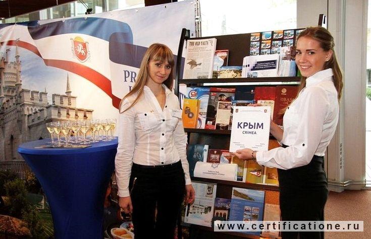 Основные моменты Национальной системы сертификации были предоставлены для изучения крымским производителям.