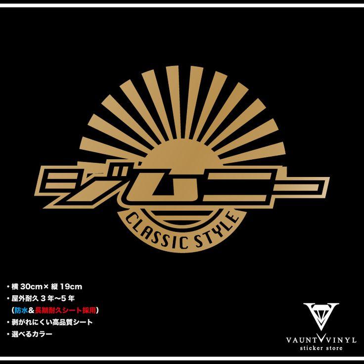 Оптимистический NichiAkira Jimny классический стиль резки наклейки Jimny JA11 jb23 ja22 колесо бампер глушитель / наклейки автомобиль печать наклейки / японский флаг Rising Sun флаг Японский флаг Японский флаг Asahi восход закат / классический автомобиль обычай старый автомобиль / 10P20May17: превозносить Виниловые наклейки магазин