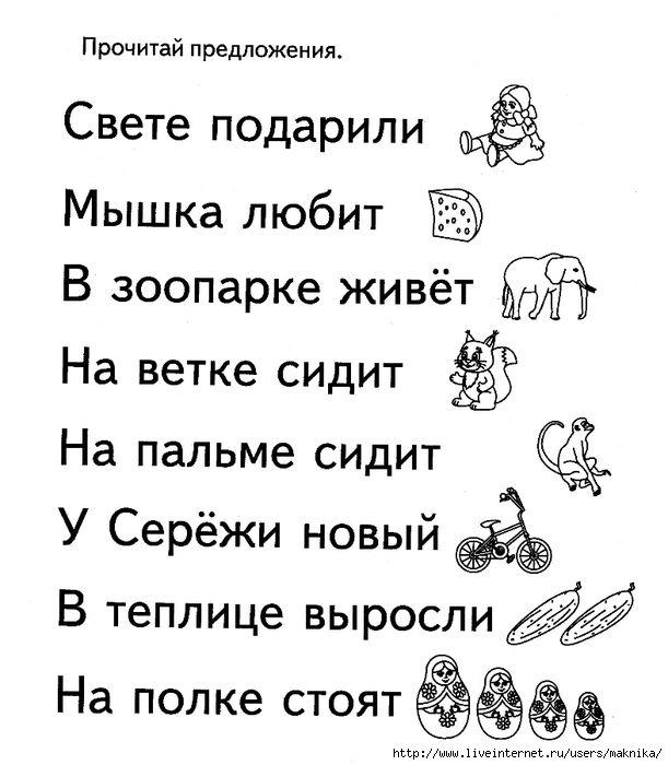 Развивающие занятия.Читаем предложения.. Обсуждение на LiveInternet - Российский…