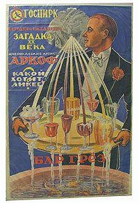 Soviet Circus poster