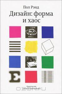 """Книга """"Дизайн. Форма и хаос"""" Пол Рэнд - купить книгу Design: Form and Chaos ISBN 978-5-98062-076-9 с доставкой по почте в интернет-магазине Ozon.ru"""