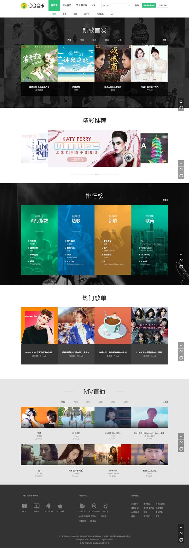 QQ Music is one of the most modern and contemporary Chinese website designs. The website is a great example and benchmark for clean, modern and easy to use Chinese web patterns and styles. We recommend using this as the benchmark for the AR China website in terms of style and layout.