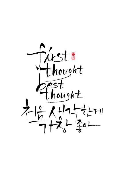 calligraphy_처음 생각한게 가장 좋아_인터스텔라 명대사