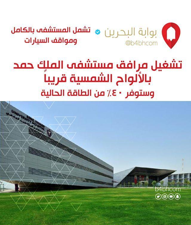 تشغيل مرافق مستشفى الملك حمد بالألواح الشمسية قريبا وستوفر من الطاقة الحالية البحرين الكويت السعودية الإمارات دبي عمان فعاليات البحر Tennis Court Field