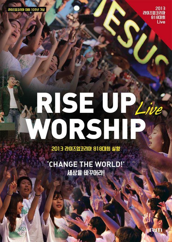 한국교회의 진정한 부흥을 꿈꾸며 10년을 걸어온 라이즈업코리아의 3013년 라이브 음반 소식을 페이스북에서 좋아요 / 공유하기 / 댓글을 통해서 함께 알려주세요~ 3분께 라이즈업 라이브 2013 CD를 드립니다. 이미지를 클릭하면 이벤트에 참여하실 수 있습니다.