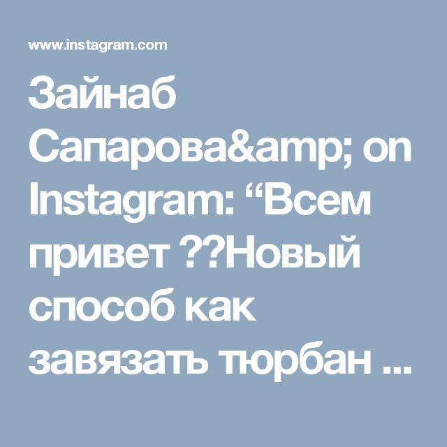 """Зайнаб Сапарова& on Instagram: """"Всем привет ☺️Новый способ как завязать тюрбан ! Придумала сама , надеюсь кому- нибудь пригодится 😊Шарфик заказала у @hadidjamuradova_ …"""""""