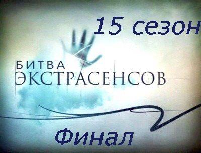 Битва Экстрасенсов 15 сезон Финал