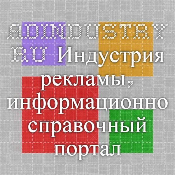 adindustry.ru Индустрия рекламы, информационно-справочный портал