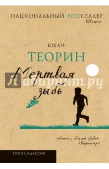 """Увлекательный и небанальный детектив - третий самостоятельный роман в известной """"островной серии"""" Юхана Теорина. Однажды на уединенный остров Эланд опустился очень густой туман, что случалось нечасто - всего несколько раз в год. И именно в этот..."""