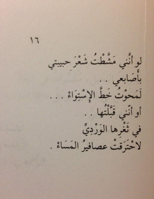 Dating translation into Arabic