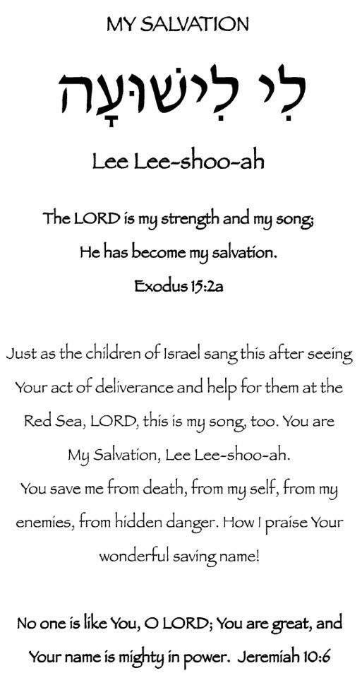 Lee Lee Shoo ah.  Salvation in Hebrew