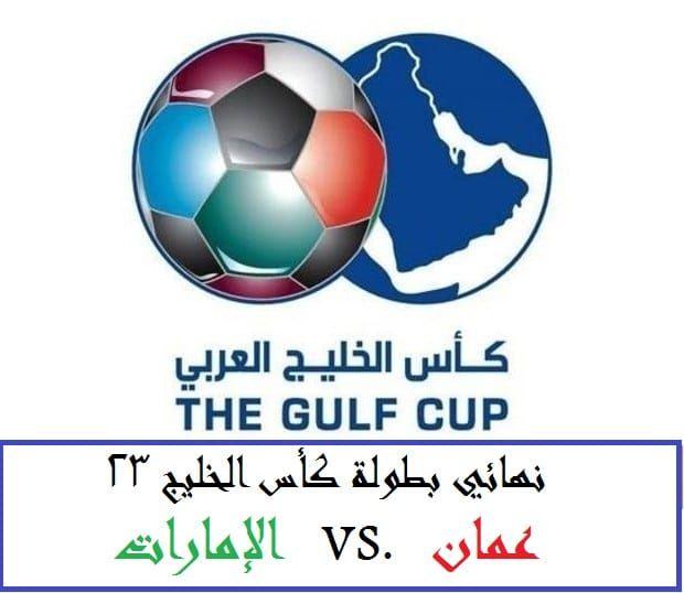 ملخص مباراة الإمارات وعمان في نهائي كأس الخليج 23 وفوز منتخب عمان بركلات الترجيح Sports Soccer Ball Soccer