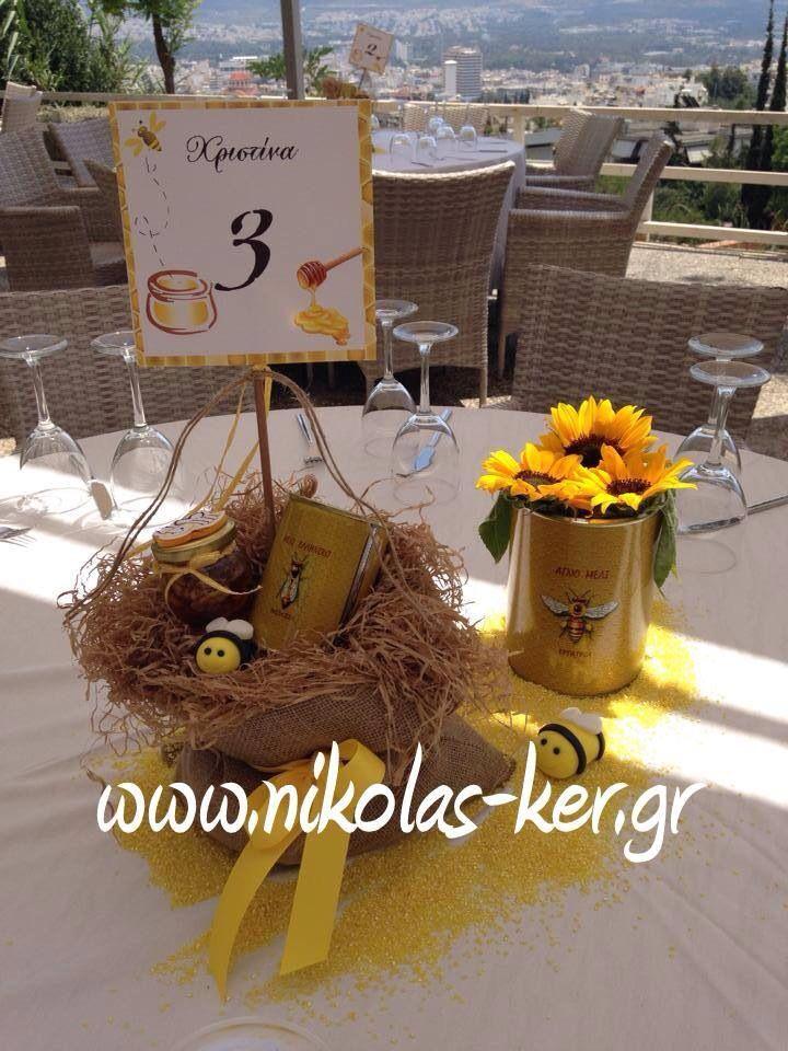 Centerpiece με μέλι & κίτρινη ζάχαρη! Page FB: Nikolas Ker Είδη Γάμου Βάπτισης