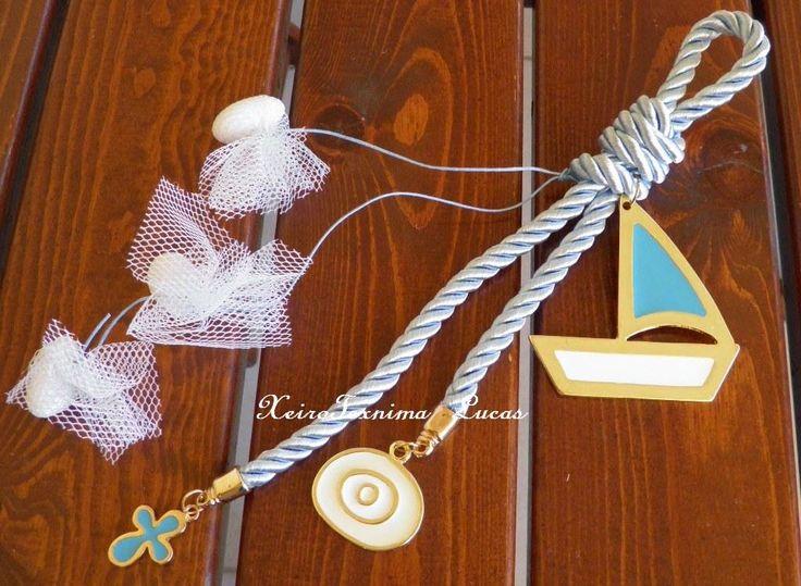Χειροτεχνημα - Handmade: Γούρι καραβάκι για μπομπονιέρες βάπτισης