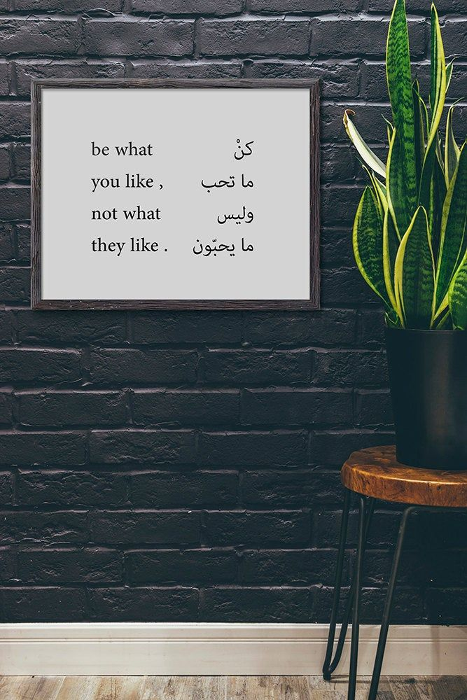be what you want, not what they like – Typography Artwork Dorm Artwork Workplace Decor Minimalist Artwork printable arabic Quote Black and white decor