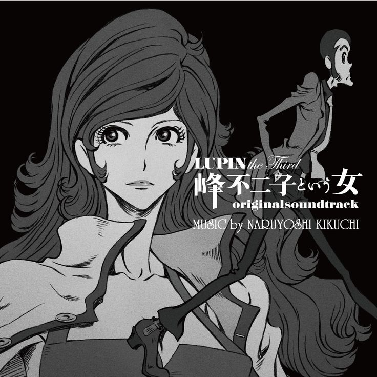 Naruyoshi Kikuchi - Lupin the Third  峰不二子という女  Original Soundtrack