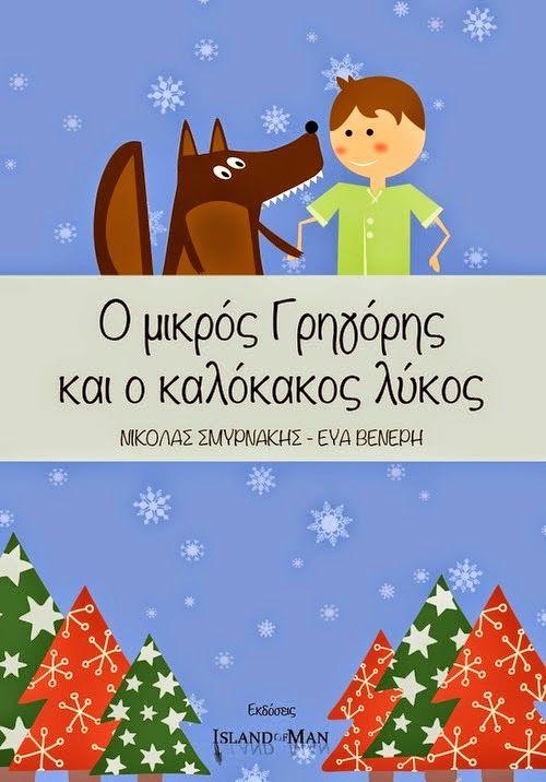 Ο μικρός Γρηγόρης και ο καλόκακος λύκος - Δωρεάν Χριστουγεννιάτικο παραμύθι