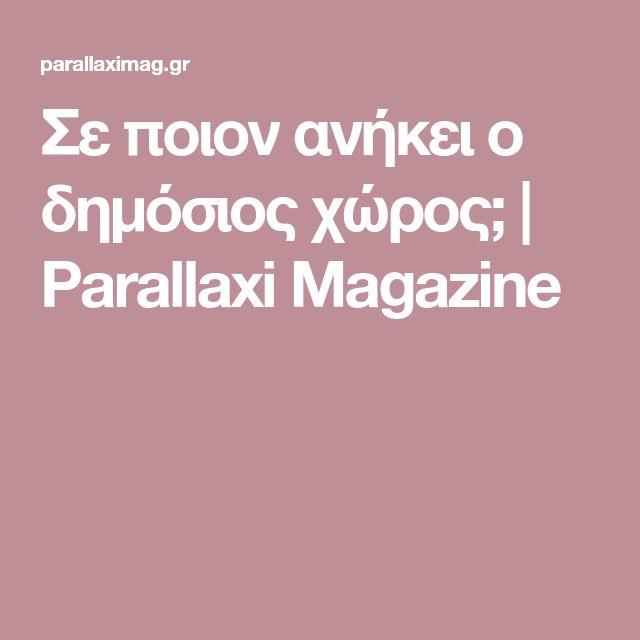 Σε ποιον ανήκει ο δημόσιος χώρος;   Parallaxi Magazine
