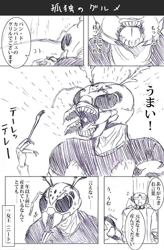 渡辺亘/強くてキメラアント編その1-4