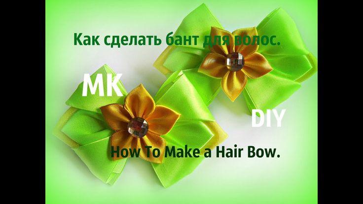 How To Make a Hair Bow . Как сделать БАНТ ДЛЯ ВОЛОС