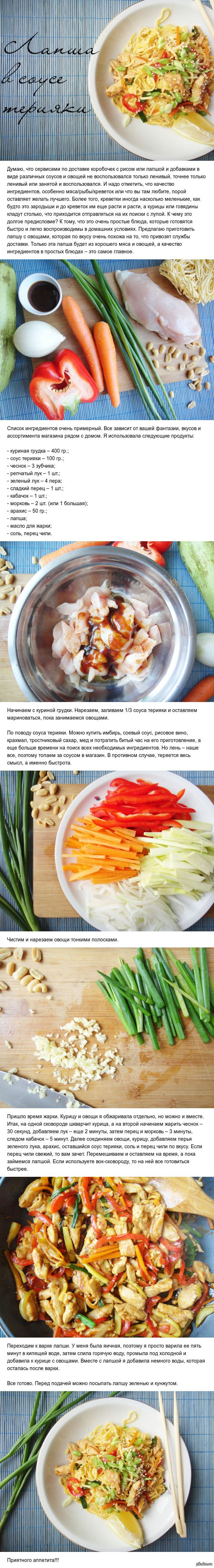 Китайская лапша с курицей в соусе терияки