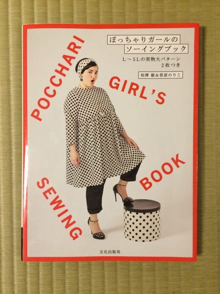 Japanese plus size sewing & fashion