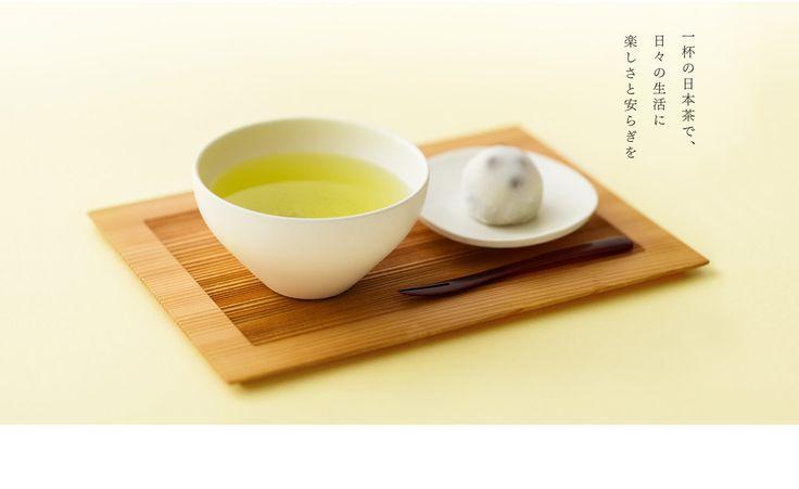 一杯の日本茶で、日々の生活に楽しさと安らぎを