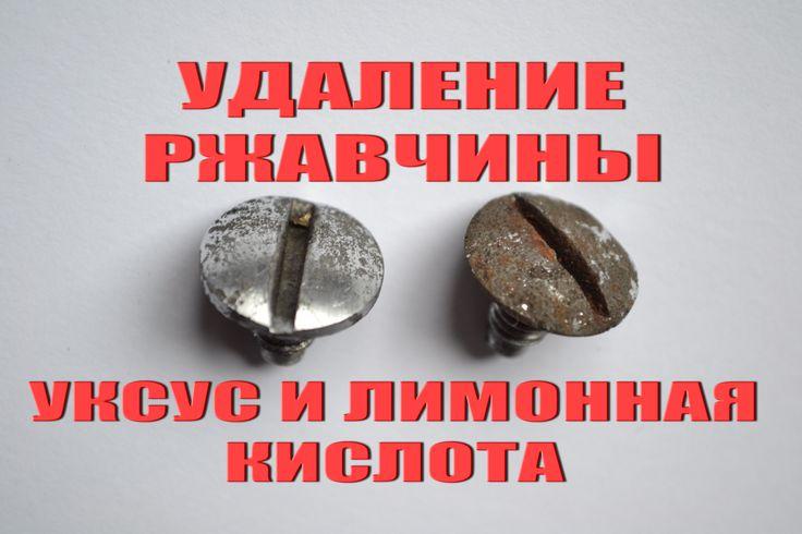УДАЛЕНИЕ РЖАВЧИНЫ! УКСУС И ЛИМОННАЯ КИСЛОТА
