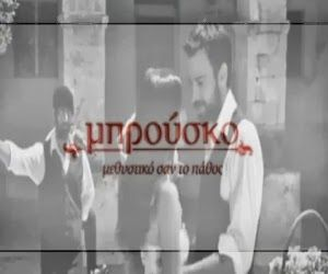 ΜΠΡΟΥΣΚΟ - ΕΠΕΙΣΟΔΙΟ 280