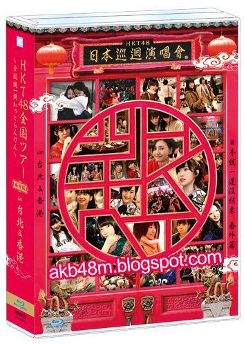 【Blu-ray】HKT48 全国ツアー ~全国統一終わっとらんけん~ 番外編 in 台北&香港 [BDrip] - AKB48 Theater