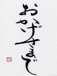 """""""Okagesamade"""" Japanese saying for """"I am what I am because ..."""