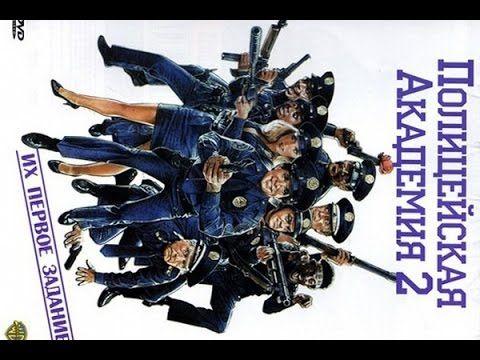 Полицейская Академия 2: Их первое задание (1985) / Фильм полностью / HD ...