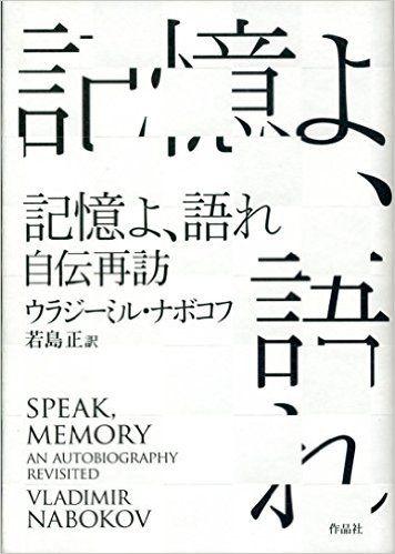 記憶よ、語れ――自伝再訪 | ウラジーミル・ナボコフ, 若島 正 | 本 | Amazon.co.jp