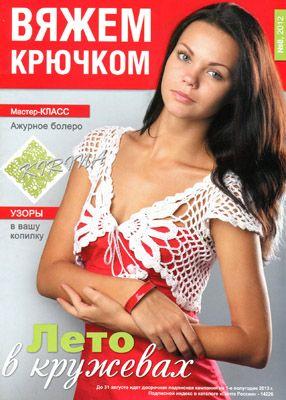 Вяжем Крючком № 8 2012