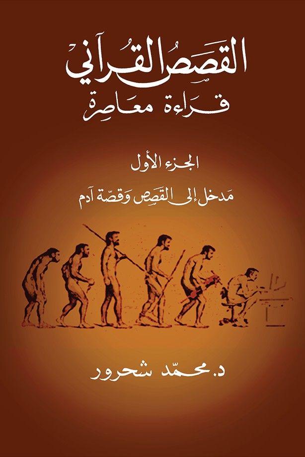 Pin By Abdellah Maliki On Bons Livres In 2021 Arabic Books Download Books Books