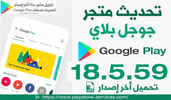 تحديث متجر بلاي 2020 تنزيل بلاي ستور Google Play Store 18 5 59 أخر إصدار Google Play Store Productivity Apps Google Play