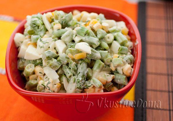 Спаржевая фасоль повсеместно встречается в замороженных смесях. Салат с фасолью спаржевой очень простой и калорийный рецепт.Салат из спаржевой фасоли с кукурузой