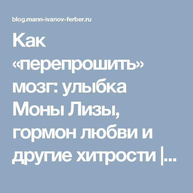 Как «перепрошить» мозг: улыбка Моны Лизы, гормон любви и другие хитрости | Блог издательства «Манн, Иванов и Фербер»