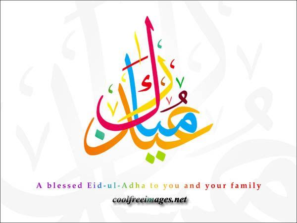 Eid Mubarak Myspace Orkut Facebook Graphics Glitters Styles