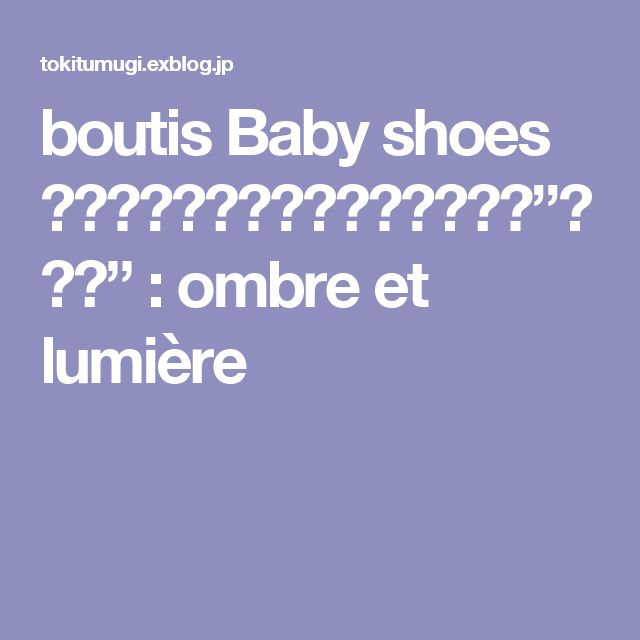 "boutis  Baby shoes ブティのベビーシューズ作り方 ""準備編"" : ombre et lumière"