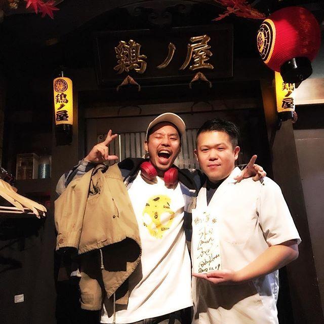 鶏焼肉の鶏ノ屋です。 11月後半…今年も後少しとなりました!忘年会🍻クリスマス🎄と楽しい行事が満載になって来ました❗️ 鶏ノ屋でも団体様予約お待ちしております🥂 先日、歌手でベイビー・アイラブユー♪で有名な『TEE』さんに御来店頂きました!日本酒🍶で乾杯ありがとうございます!またお待ちしております😊 . それでは本日も乾杯といきましょう🍻🍻 . 東京都目黒区上目黒2-44-24 COMS中目黒I  3F 03-6452-3973 http://torinoya.jp/sp/index.html  #東京 #中目黒 #鶏ノ屋  #とりのや  #鶏焼肉 #軍鶏 #地鶏 #肉 #焼肉 #焼き鳥 #鳥料理  #おしゃれ #酒  #奥久慈しゃも #グルメ #おいしい #美味しい  #foodporn #yummy #目黒銀座商店街 #それでは本日も乾杯といきましょう #歌手 #アーティスト