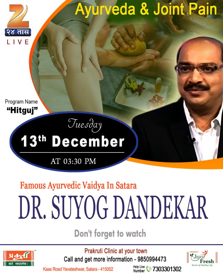 Do not forget to watch Dr. Suyog Dandekar on Zee 24 taas channel on Tuesday 13th December 2016 @ 03:30PM. Here Vaidya Suyog Dandekar will be sharing #jointpain, #spondylosis, #arthritis, #ayurveda treatment, #panchakarma treatment, and more.