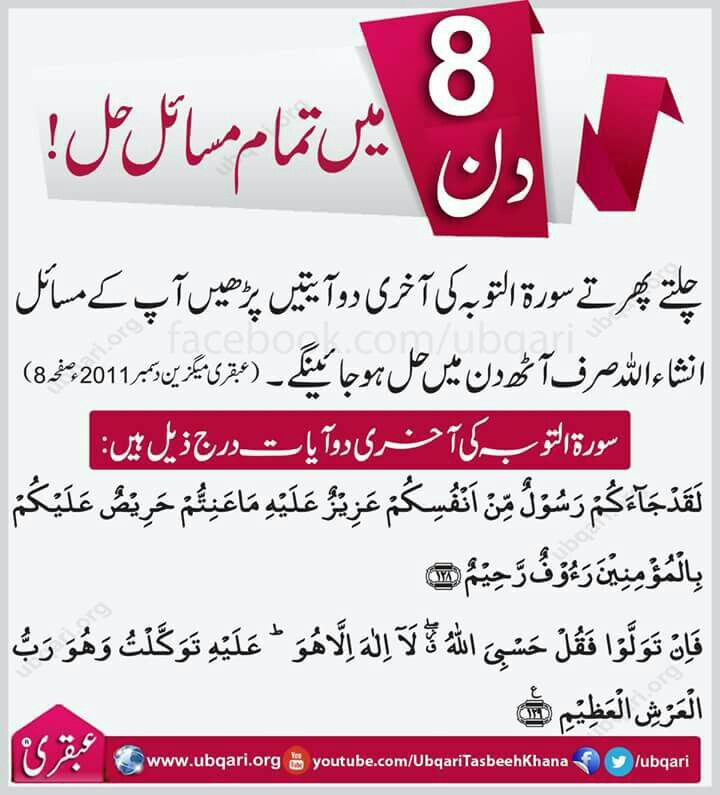 Meaning Of Warriors In Urdu Language: 1177 Best Images About Dua & Wazaif On Pinterest