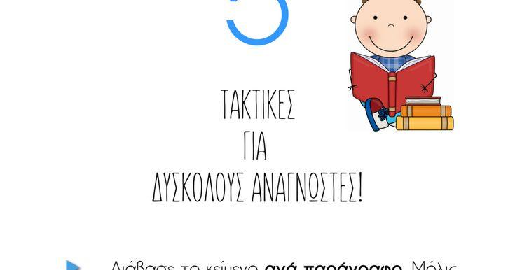 pente-taktikes-gia-dyskoloys-anagnwstes-dyslexia.pdf