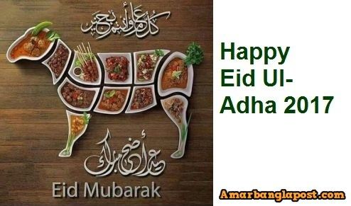 ঈদুল আযহা ঈদ মোবারক কার্ড ২০১৭ eid ul adha card download 2017 . see more 27 card download now http://www.amarbanglapost.com/eid-ul-adha-eid-greeting-card-download-2017/