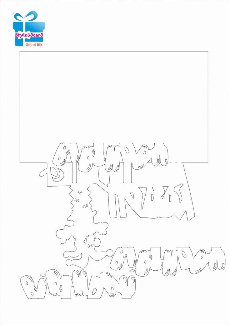 Happy birthday Clown Pop Up greeting card/ Kirigami pattern 1
