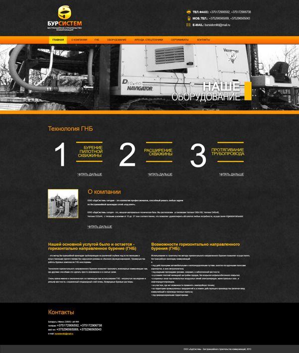 Адаптивный дизайн-макет сайта Бурсистем by Evgeny Melnikov, via Behance